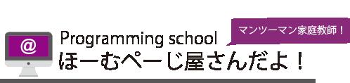 家庭教師とオンラインのプログラミングスクール🏫「ほーむペーじ屋さんだよ!」神奈川県や東京都を中心にホームページ制作やjava,scratchなど小学生から大人までの学べるオンライン含むマンツーマンプログラミング教室です