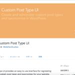 "<span class=""title"">Custom Post Type UIの使い方とカスタマイズ方法</span>"